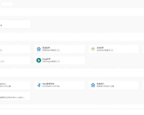 Typecho主题TiNav网址导航网源码-盒子萌