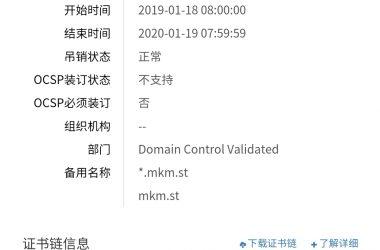 免费一年的泛域名TrustOcean SSL Comodo通配符SSL-盒子萌